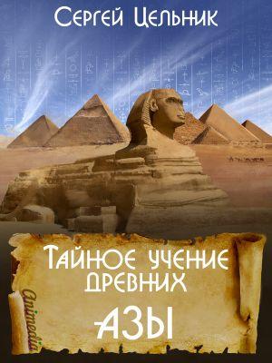 обложка книги Тайное учение древних. Азы автора Сергей Цельник