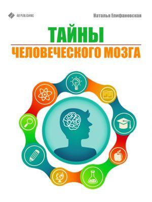 обложка книги Тайны человеческого мозга автора Наталья Епифановская
