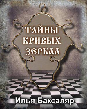 обложка книги Тайны кривых зеркал автора Илья Баксаляр