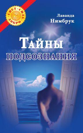 обложка книги Тайны подсознания автора Лаванда Нимбрук