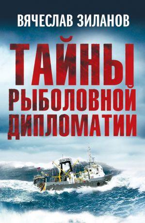 обложка книги Тайны рыболовной дипломатии автора Вячеслав Зиланов