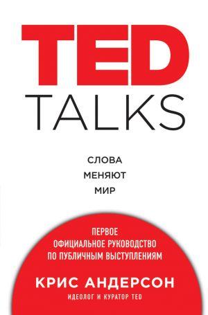 обложка книги TED TALKS. Слова меняют мир : первое официальное руководство по публичным выступлениям автора Крис Андерсон