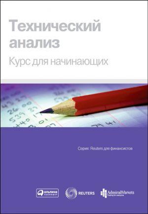 обложка книги Технический анализ. Курс для начинающих автора  Коллектив авторов