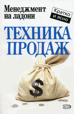 обложка книги Техника продаж автора Дмитрий Потапов