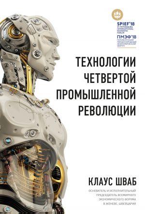 обложка книги Технологии Четвертой промышленной революции автора Клаус Шваб
