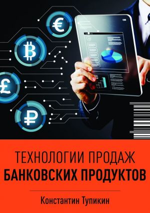обложка книги Технологии продаж банковских продуктов автора Константин Тупикин