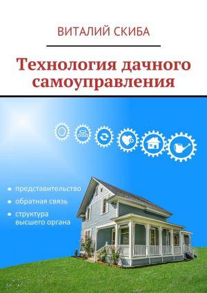 обложка книги Технология дачного самоуправления автора Виталий Скиба
