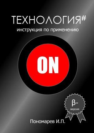 обложка книги Технология. Инструкция по применению автора Игорь Пономарев