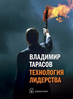 обложка книги Технология лидерства автора Владимир Тарасов