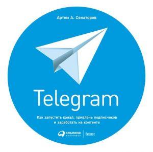 обложка книги Telegram. Как запустить канал, привлечь подписчиков и заработать на контенте автора Артем Сенаторов