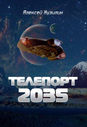 обложка книги Телепорт 2035 автора Алексей Кузилин