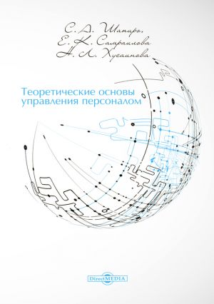 обложка книги Теоретические основы управления персоналом автора Екатерина Самраилова