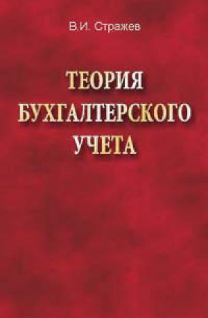 обложка книги Теория бухгалтерского учета автора Виктор Стражев