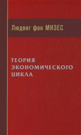 обложка книги Теория экономического цикла автора Людвиг Мизес