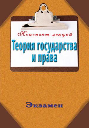 обложка книги Теория государства и права автора Андрей Петренко