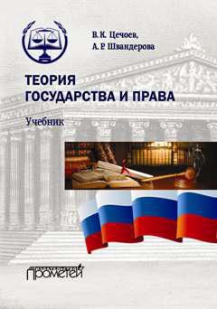 обложка книги Теория государства и права автора Алла Швандерова