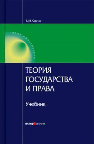 обложка книги Теория государства и права: Учебник для вузов автора Владимир Сырых