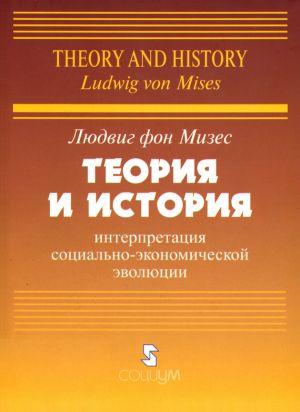 обложка книги Теория и история: интерпретация социально-экономической эволюции автора Людвиг Мизес