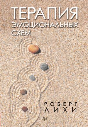 обложка книги Терапия эмоциональных схем автора Роберт Лихи