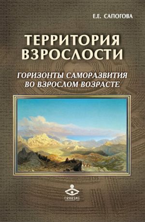 обложка книги Территория взрослости: горизонты саморазвития во взрослом возрасте автора Елена Сапогова