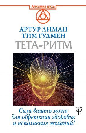обложка книги Тета-ритм. Сила вашего мозга для обретения здоровья и исполнения желаний! автора Тим Гудмен