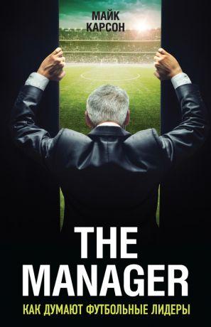 обложка книги The Manager. Как думают футбольные лидеры автора Майк Карсон