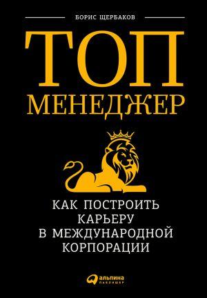 обложка книги Топ-менеджер: Как построить карьеру в международной корпорации автора Борис Щербаков