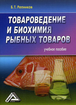 обложка книги Товароведение и биохимия рыбных товаров автора Б. Репников
