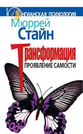 обложка книги Трансформация. Проявление самости автора Мюррей Стайн