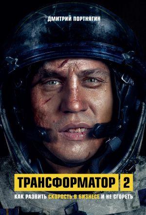 обложка книги Трансформатор 2. Как развить скорость в бизнесе и не сгореть автора Дмитрий Портнягин
