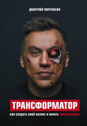 обложка книги Трансформатор. Как создать свой бизнес и начать зарабатывать автора Дмитрий Портнягин