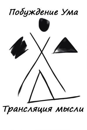 обложка книги Трансляция мысли автора Побуждение Ума