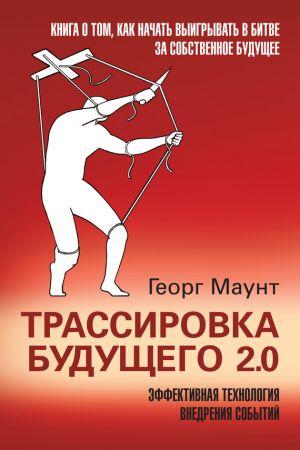 обложка книги Трассировка будущего 2.0. Эффективная технология внедрения событий автора Георг Маунт