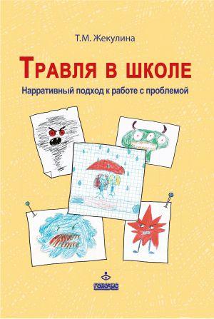обложка книги Травля в школе. Нарративный подход к работе с проблемой автора Татьяна Жекулина
