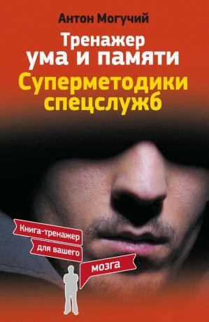 обложка книги Тренажер ума и памяти. Суперметодики спецслужб автора Антон Могучий