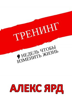 обложка книги Тренинг. 9недель, чтобы изменить жизнь автора Алексей Хармац