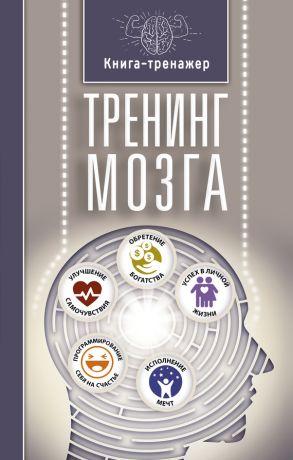 обложка книги Тренинг мозга автора Татьяна Трофименко