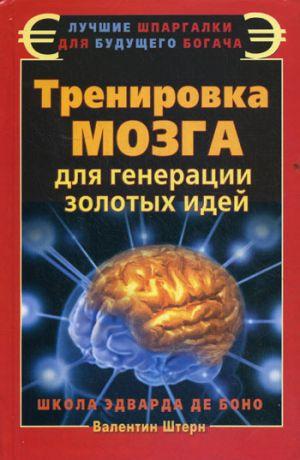 обложка книги Тренировка мозга для генерации золотых идей. Школа Эдварда де Боно автора Валентин Штерн