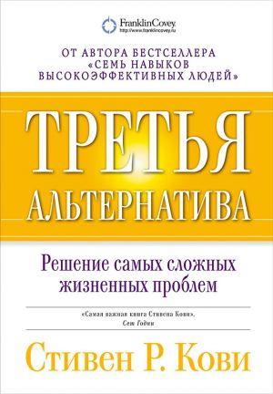 обложка книги Третья альтернатива: Решение самых сложных жизненных проблем автора Стивен Кови