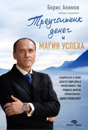 обложка книги Треугольник денег и магия успеха автора Борис Акимов