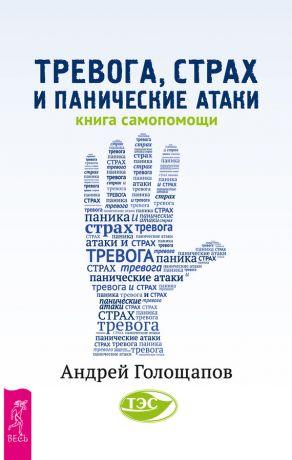 обложка книги Тревога, страх и панические атаки. Книга самопомощи автора Андрей Голощапов