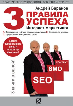 обложка книги Три правила успеха интернет-маркетинга автора Андрей Баранов