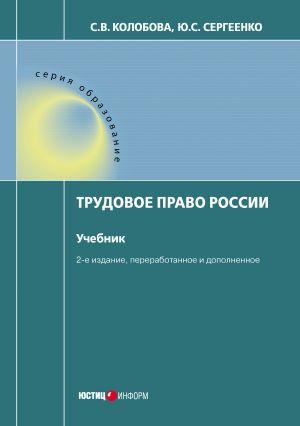 обложка книги Трудовое право России автора Юлия Сергеенко