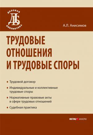 обложка книги Трудовые отношения и трудовые споры автора Антон Анисимов