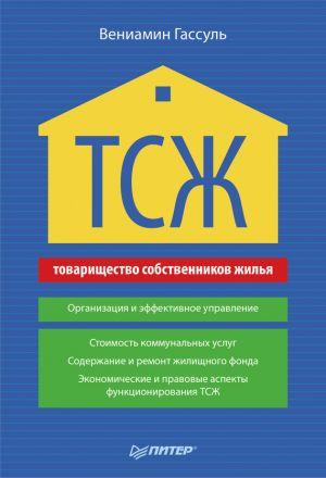обложка книги ТСЖ. Организация и эффективное управление автора Вениамин Гассуль