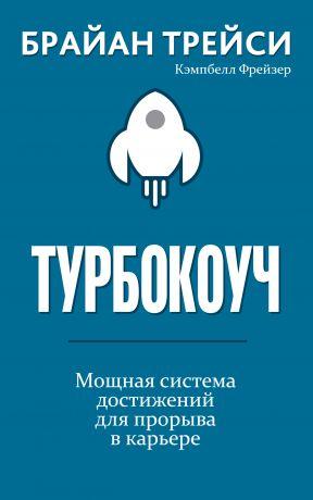 обложка книги Турбокоуч автора Брайан Трейси