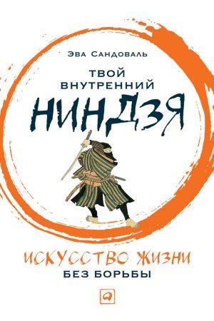 обложка книги Твой внутренний ниндзя. Искусство жизни без борьбы автора Эва Сандоваль