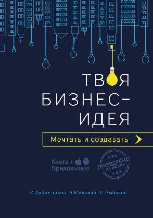обложка книги Твоя бизнес-идея. Мечтать и создавать автора Вячеслав Макович
