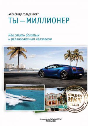 обложка книги Ты – миллионер автора Александр Гольденберг