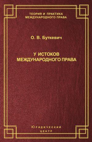 обложка книги У истоков международного права автора Ольга Буткевич